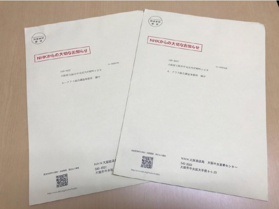 NHKから送られてきた封筒