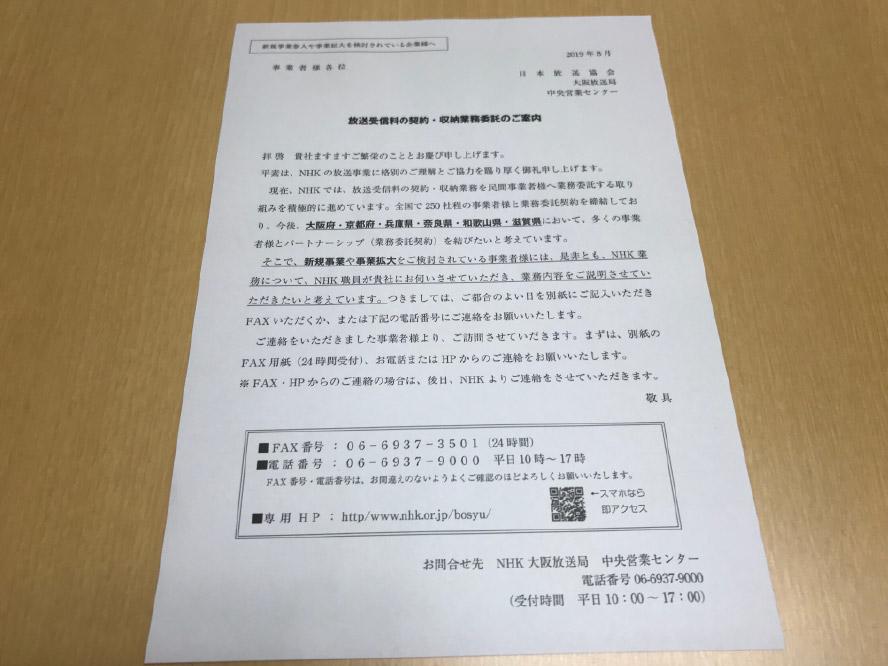 NHKから送られてきた書類