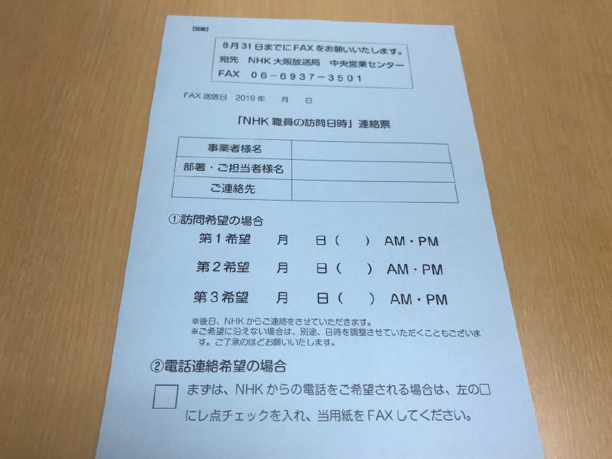 NHKの職員が訪問して説明