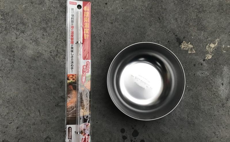 ステンレスボウルと料理温度計