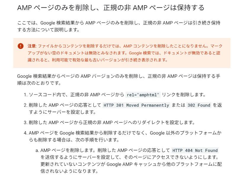 AMPの無効方法