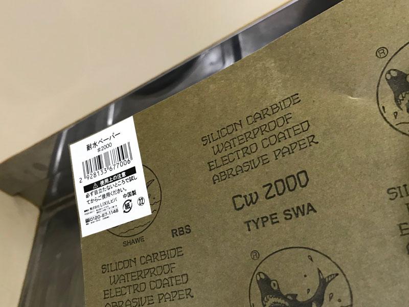 2000番の耐水ペーパーでシンクを磨く