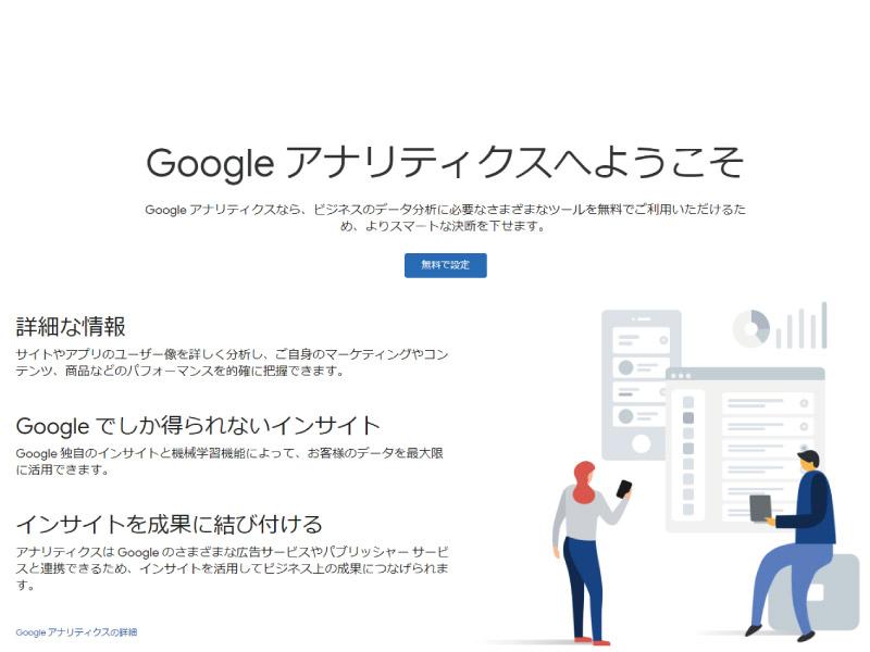 Googleアナリティクス導入画面