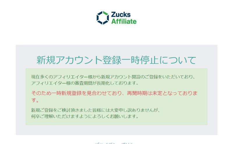 ASPのZucks登録