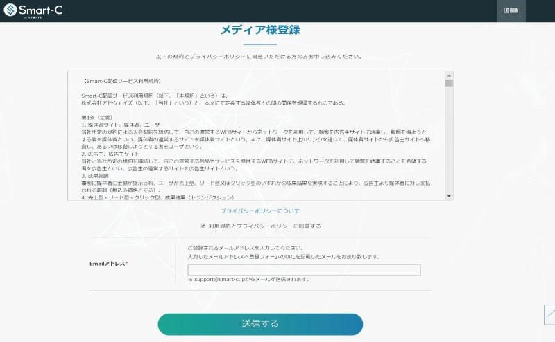 Smart-C登録画面