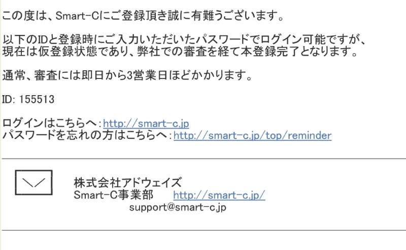 Smart-C(スマート・シー)審査
