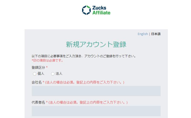 Zucks審査