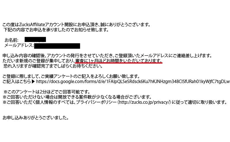 Zucksからの申請メール