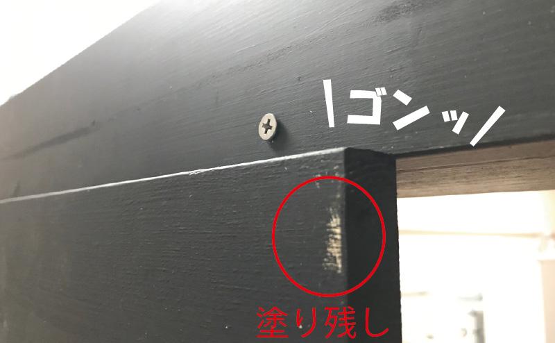 吊り戸DIY失敗例