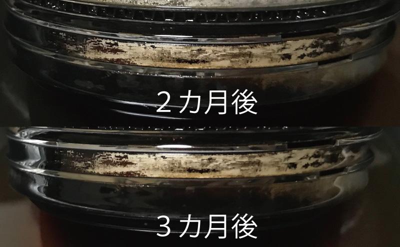 KURE ディープクリーンの3カ月後と2カ月後の比較