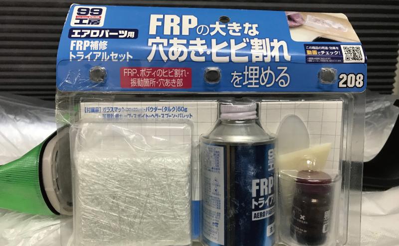 ソフト99のFRP補修キット