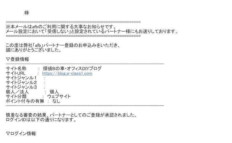 afb審査結果