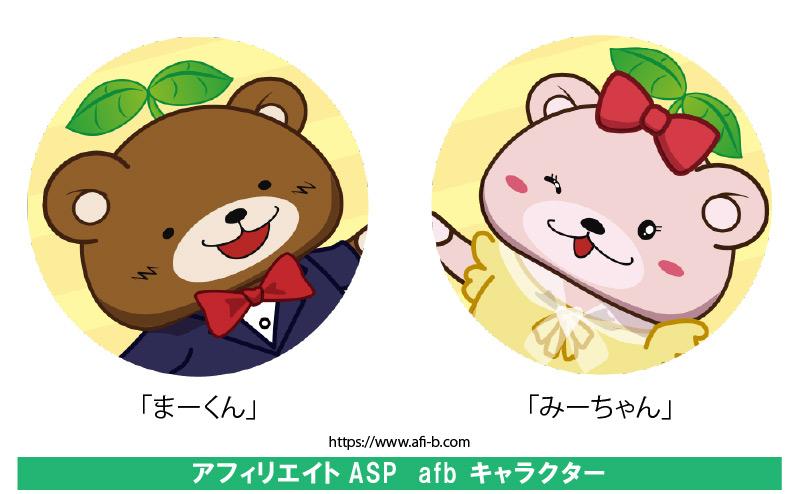 afb マスコットキャラクター