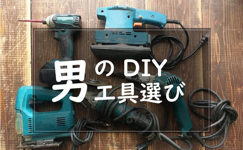 DIYで揃えたい工具