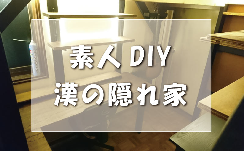 素人DIY 漢の隠れ家をDIY