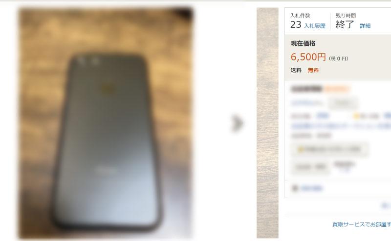 ヤフオクでジャンクiPhone7を購入