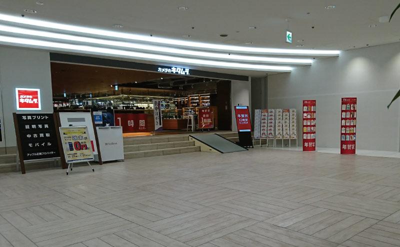 カメラのキタムラ 難波CITY店