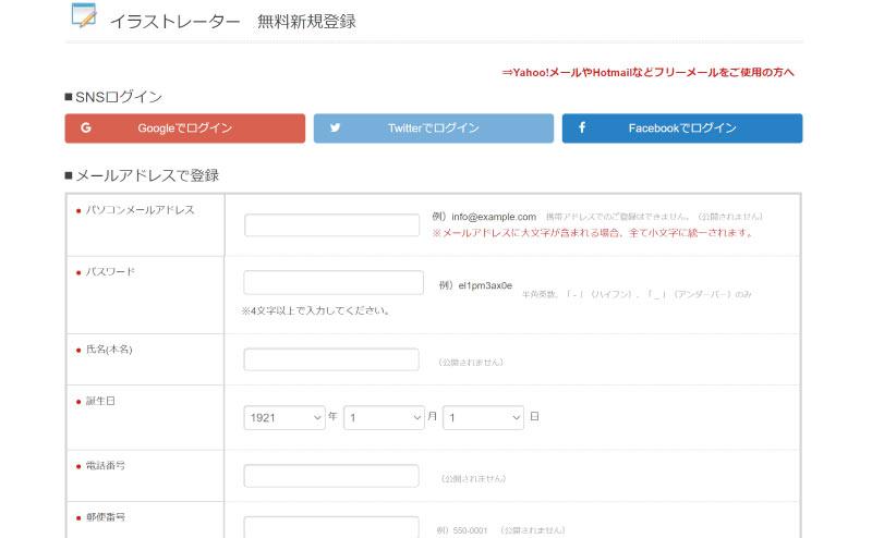 イラストAC登録画面